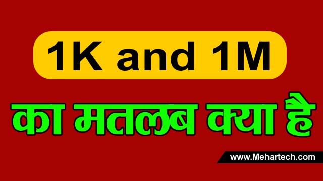 1K और 1M का क्या मतलब होता है