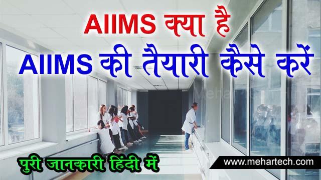 AIIMS क्या है और AIIMS की तैयारी कैसे करें?