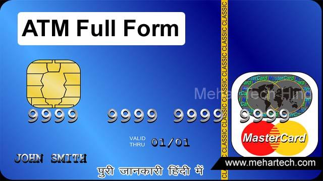 ATM Full Form क्या है और एटीएम क्या होता है?
