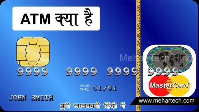 ATM क्या है और एटीएम से पैसे कैसे निकाले