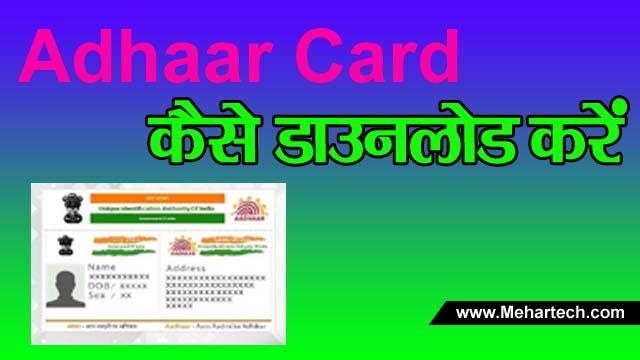 How to Aadhaar Card Download Online