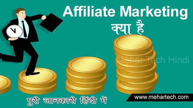 Affiliate Marketing क्या है और Amazon Associate कैसे जॉइन करें?