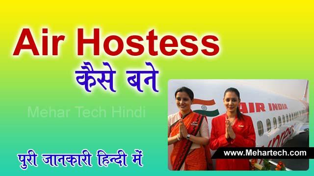 Air Hostess कैसे बने