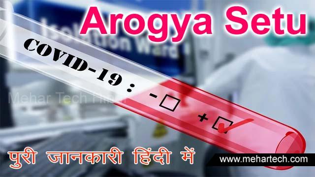 Arogya Setu App क्या है और इसका इस्तेमाल कैसे करे