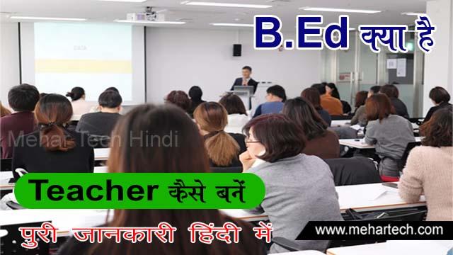 बीएड कोर्स क्या है - BEd Meaning in Hindi