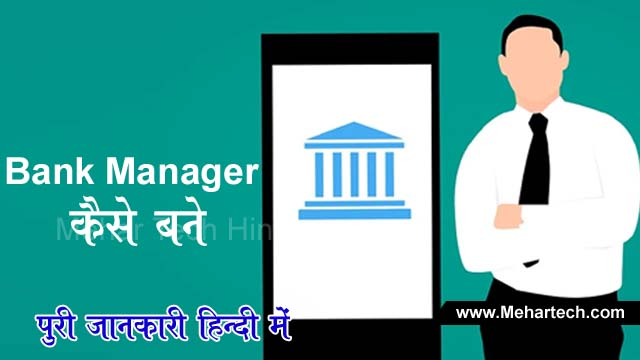 Bank Manager कैसे बने पूरी जानकारी