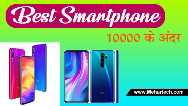 Best Smartphone Under 10000 2020 में