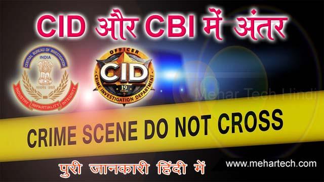 सीआईडी (CID) और सीबीआई (CBI) में क्या अंतर है?