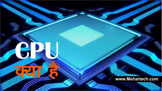 CPU क्या है - CPU का Full Form क्या होता है