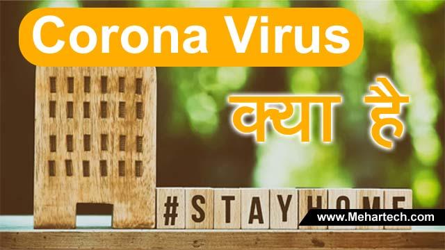 Corona Virus क्या है और इस वायरस से कैसे बचें?