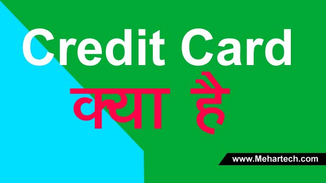 क्रेडिट कार्ड क्या है और Credit Card कैसे बनवाये?