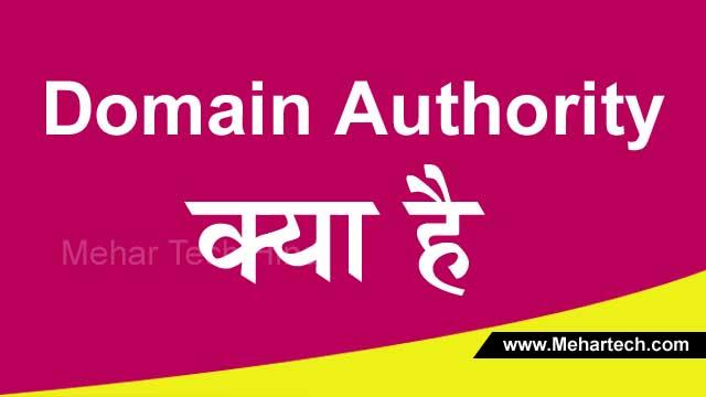 Domain Authority क्या है