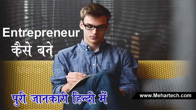 Entrepreneur कैसे बने पूरी जानकारी