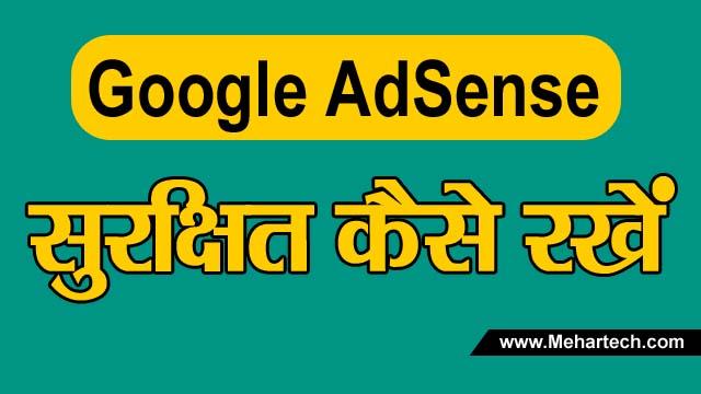 Google Adsense Account Disable होने से कैसे बचाएं