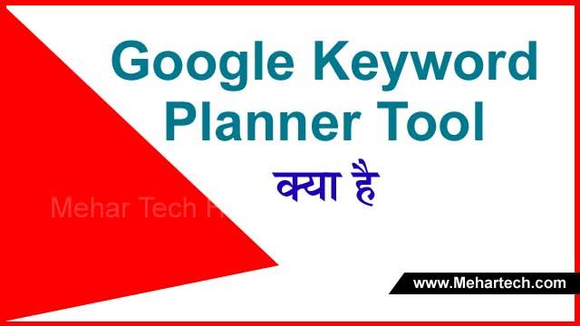 Google Keyword Planner Tool क्या है