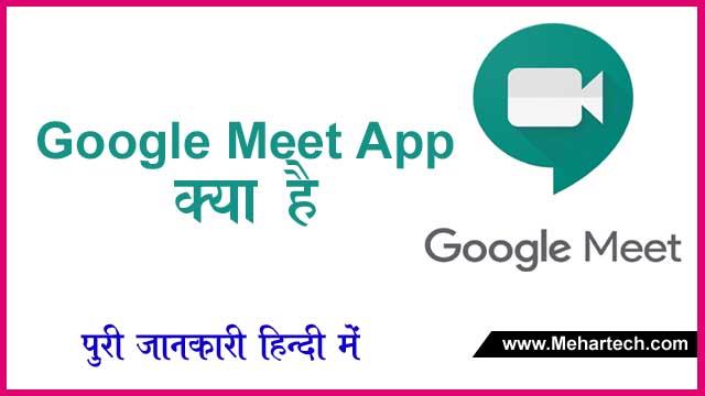 Google-Meet-App-kya-hai