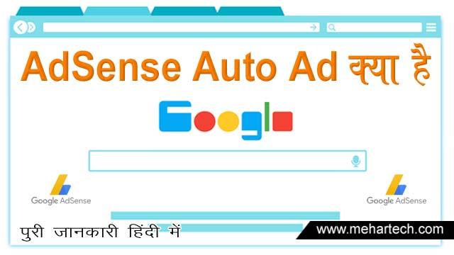 Google Adsense Auto Ads क्या है और इसे कैसे चालू करें?