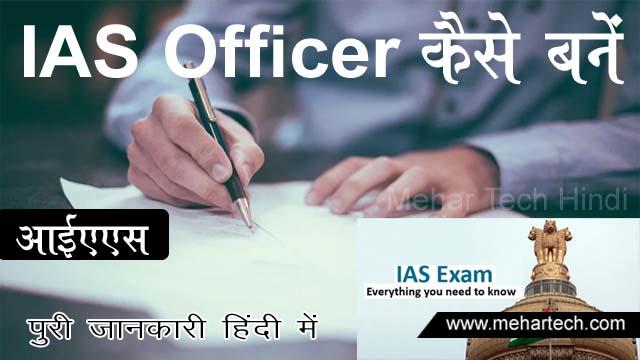 IAS Officer कैसे बने और आईएएस का फुल फॉर्म क्या होता है?