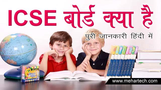 CBSE और ICSE Board क्या है तथा दोनों में क्या अंतर है?