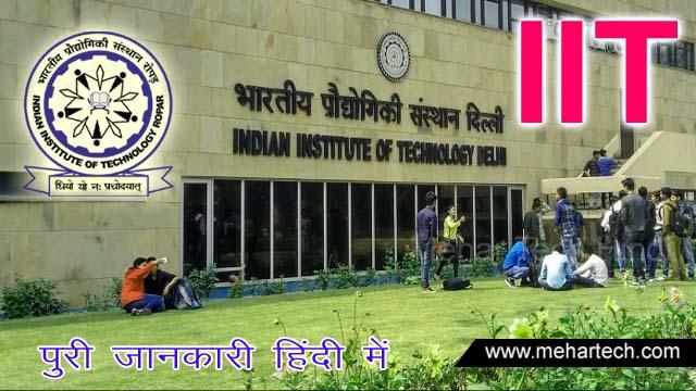 IIT क्या है और आईआईटी कैसे करे पूरी जानकारी