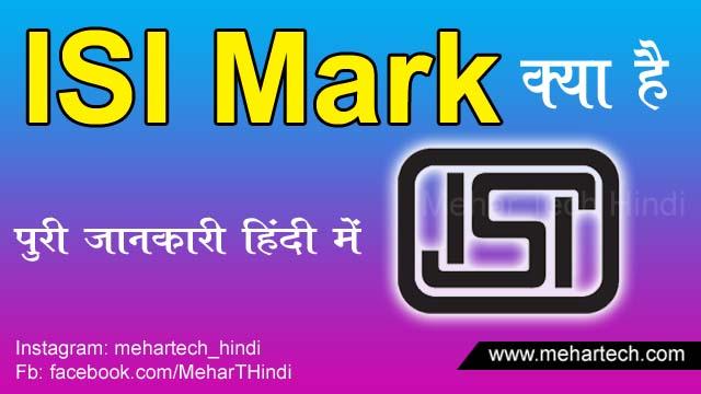 ISI Mark क्या है और ISI Full Form के बारे में पूरी जानकारी