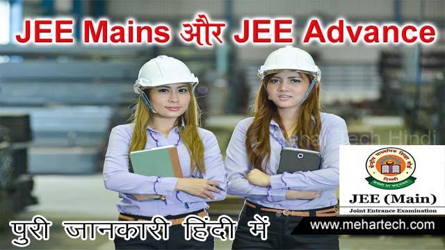 JEE Main क्या है और JEE Advance क्या होता है?
