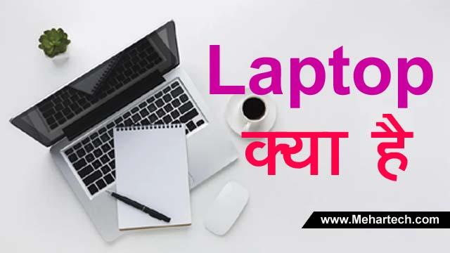 Laptop क्या है - What is Laptop in Hindi