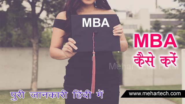 MBA कैसे करे - Full Form of MBA in Hindi