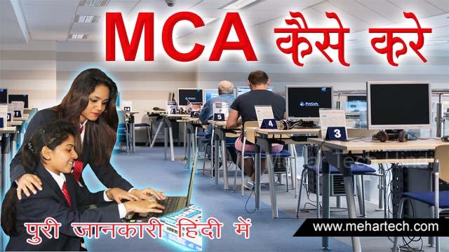 MCA क्या है और एमसीए कैसे करे पूरी जानकारी