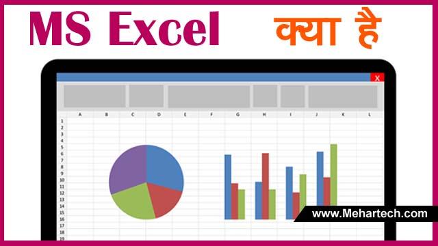 MS Excel क्या है और Microsoft Excel का Use कैसे करें