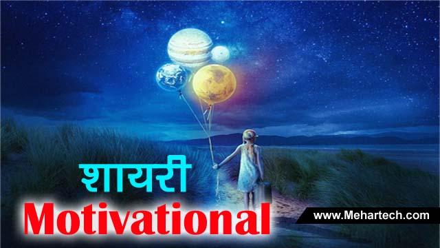 Motivational Shayari and Quotes in Hindi