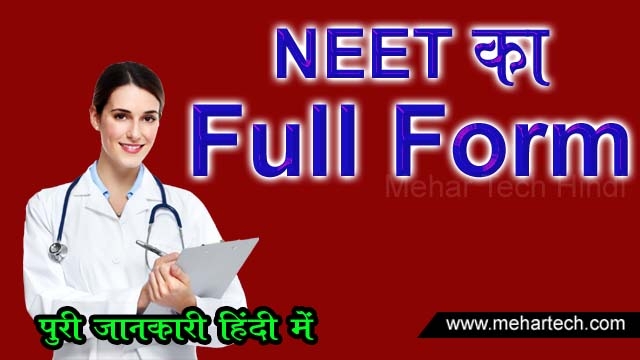 NEET का फुल फॉर्म क्या होता है पूरी जानकारी हिंदी में