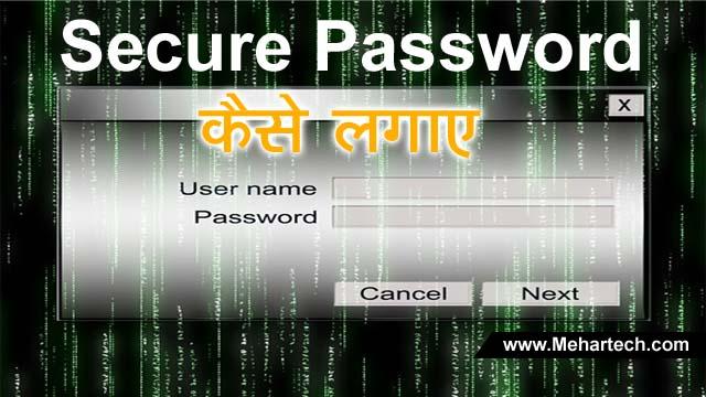 Password क्या है और Strong Password कैसे लगाए