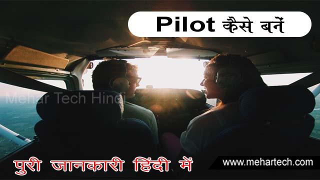 पायलट कैसे बने - Meaning of Pilot in Hindi