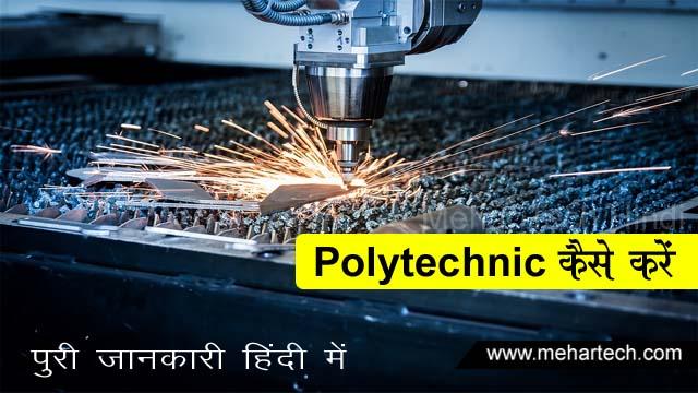 Polytechnic क्या है और पॉलिटेक्निक कैसे करें?