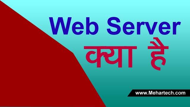 Web Server क्या है पूरी जानकारी हिंदी में