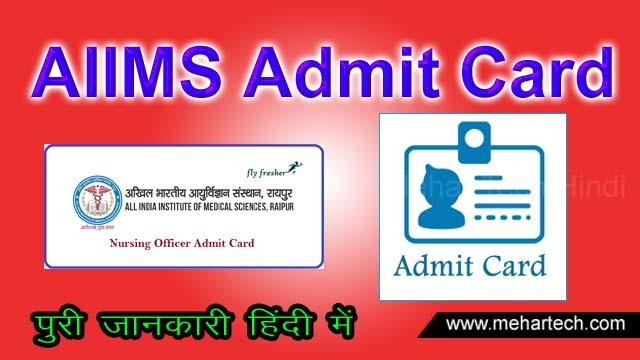 AIIMS Admit Card 2020 Download कैसे करें