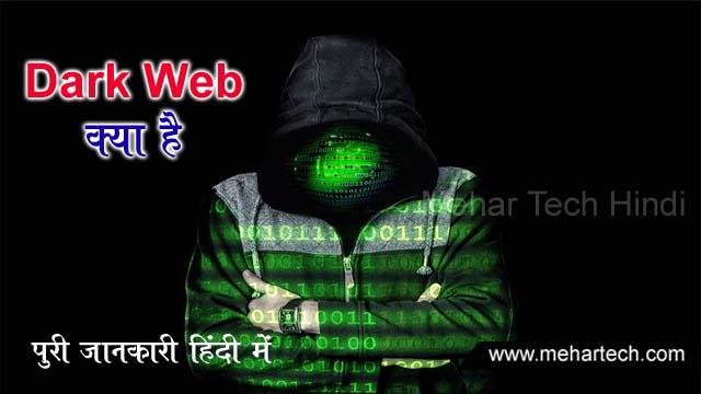 Dark Web क्या है