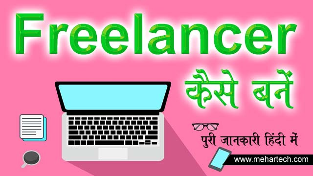 Freelancer कैसे बनें | Earn Money Online with Freelancing