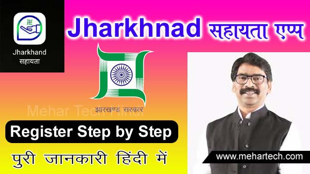 Jharkhand Corona सहायता App में Register कैसे करे - Step By Step
