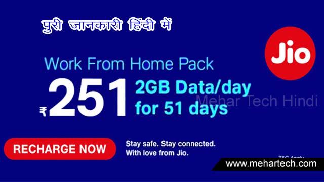 Reliance Jio ने Launch की है 4G Data Voucher