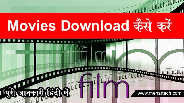 Movies Download कैसे करें पूरी जानकारी हिंदी में