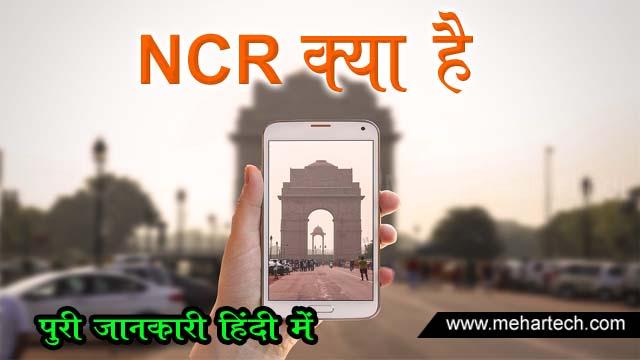 NCR का Full Form क्या है और एनसीआर क्या है?