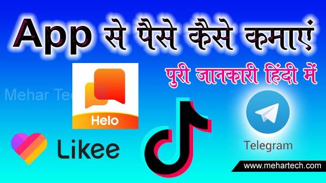 पैसे कमाने वाला एप्प पूरी जानकारी हिंदी में