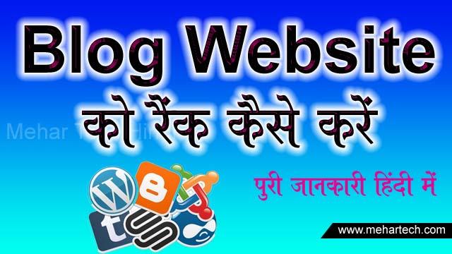 Blog Website Ko Rank