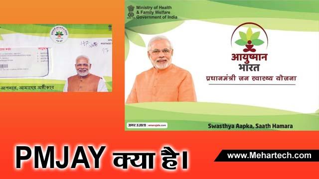 आयुष्मान भारत योजना क्या और स्मार्ट कार्ड कैसे बनाये?
